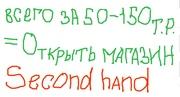 От 120 рублей за кг. оптом секонд хенд сумки,  обувь,  одежда